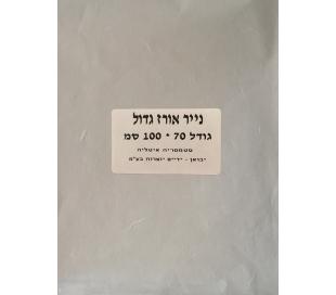 נייר אורז לבן 70 *100