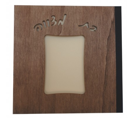 אלבום עץ לעיצוב בת מצווה 30*30 כהה