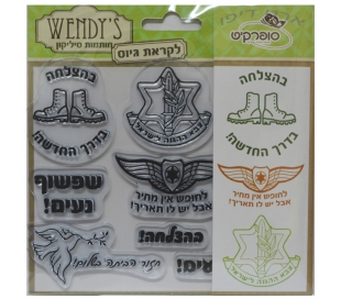 חותמות סיליקון בעברית לקראת גיוס