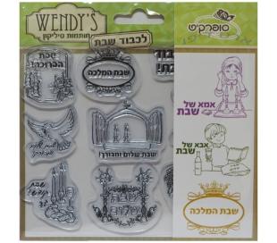 חותמות סיליקון בעברית שבת