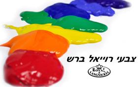 צבע אקריליק רוייאל בראש