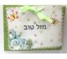 הכנת כרטיסי ברכה מיוחדים ואישיים