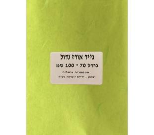נייר אורז צהוב ירקרק 70 *100