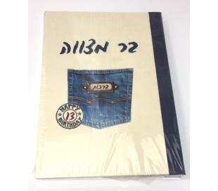אלבום בר מצווה  A4 דגם  ג'ינס
