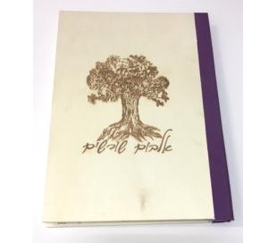 אלבום שורשים מעץ - דגם עץ המשפחה
