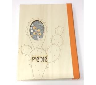 אלבום שורשים מעץ - דגם קקטוס
