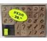 חותמות עץ אותיות בעברית כתב
