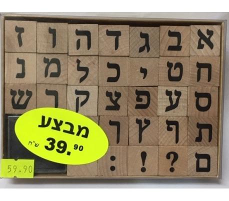 חותמות עץ אותיות בעברית דפוס