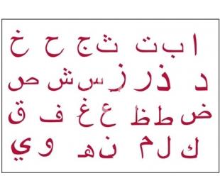 """שבלונות גדולות - אותיות בערבית 30*21 ס""""מ"""