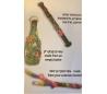 מארז חומרי פיסול תלת מימדי צבעוני - 540 גרם - SHEFI FOAM