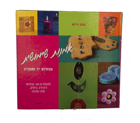 ספר אומנות שימושית - עבודות יד ותחביב