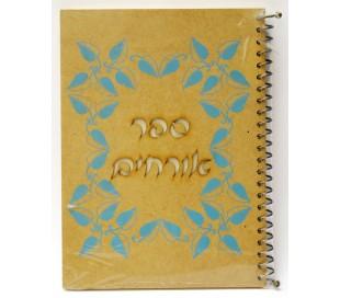 אלבום עץ ספירלה A4 ספר אורחים