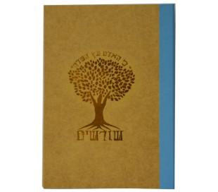 אלבום עץ A4 לעבודת שורשים