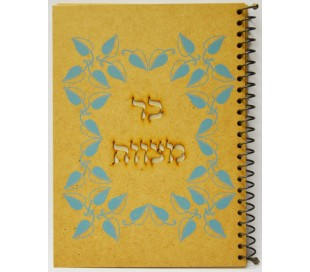 אלבום עיצוב לבר מצווה A4 ספירלה פרחוני