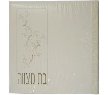 אלבום תמונות גדול בלבן לעיצוב - בת מצווה