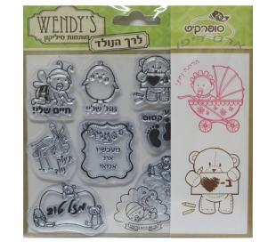 חותמות סיליקון בעברית תינוק