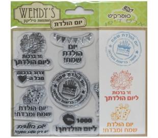 חותמות סיליקון בעברית יום הולדת