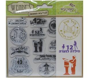 חותמות סיליקון בעברית בר בת מצווה