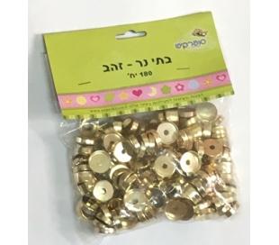 בתי נר 180 יח' - זהב