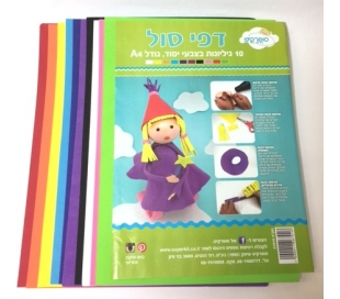 דפי סול צבעי יסוד מארז 10 יח